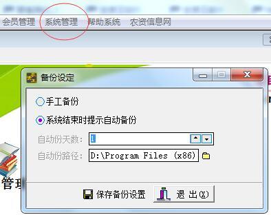 农资王软件如何设置账套的自动备份?