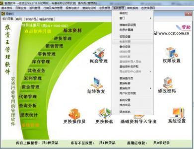 农资王软件恢复备份文件方法?