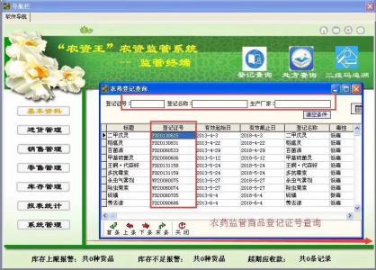 农药二维码溯源系统